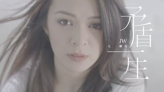 JW 王灝兒 - 矛盾一生 Official Music Video