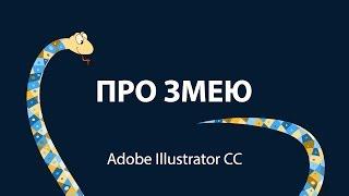 Уроки Adobe Illustrator. Как создавать и применять необычные кисти
