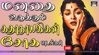 60s Sad Songs | Tamil Songs | Goldencinema