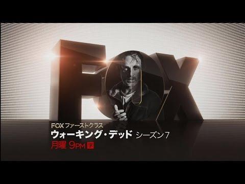 【FOX】「ウォーキング・デッド」シーズン7 予告編