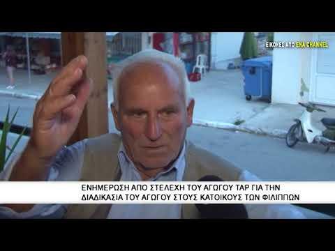 Ενημέρωση απο στελέχη του Αγωγού TAP για την διαδικασία του Αγωγού στους κατοίκους των Φιλίππων
