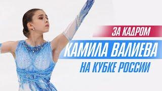Камила Валиева на Кубке России Фигурное катание За кадром