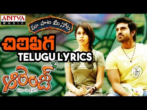"Chilipiga Full Song With Telugu Lyrics   ""మా పాట మీ నోట""   Ram Charan Teja, Genelia D'Souza"