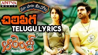 "Chilipiga Full Song With Telugu Lyrics ||""మా పాట మీ నోట""