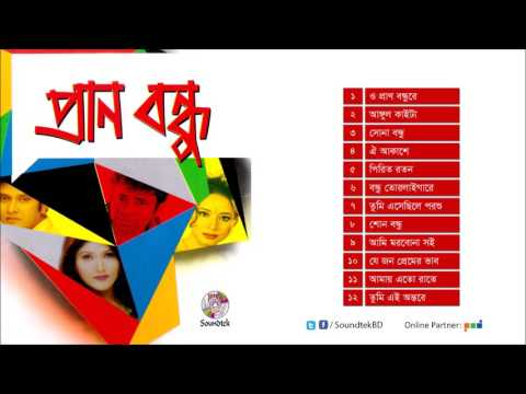 Pran Bondhu - Full Audio Album
