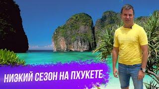 Недвижимость на Пхукете Низкии сезон на Пхукете Погода на Пхукете Пляжи Пхукета Отдых на Пхукете