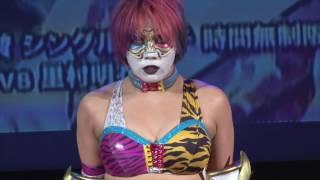 Kana(WWE's ASUKA) vs Meiko Satomura(華名vs里村明衣子)