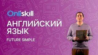 Английский язык 8 класс: Future Simple / Будущее простое время