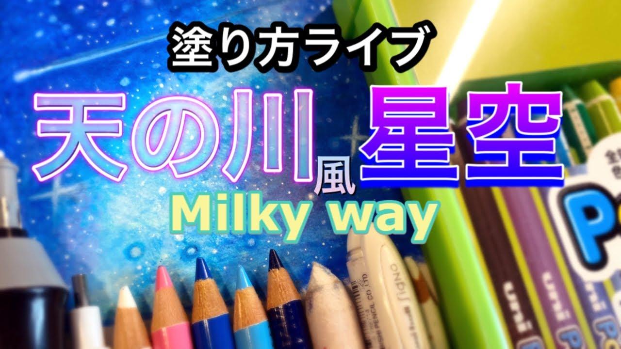 天の川風星空の描き方♪【色鉛筆/ポンキーペンシル】