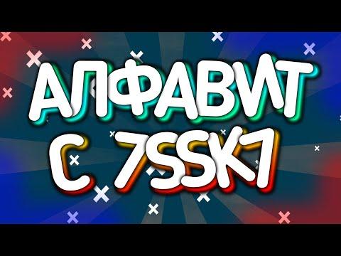 Алфавит с 7ssk7