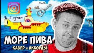 ДЮНА - МОРЕ ПИВА (аккорды) cover by Играй, как Бенедикт! #5