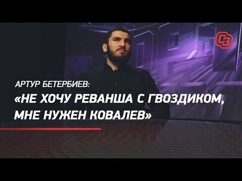 """Артур Бетербиев: """"Не хочу реванша с Гвоздиком, мне нужен Ковалев"""""""