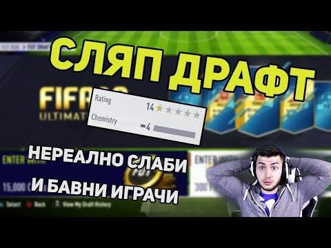 НАЙ-ЯКИЯТ СЛЯП ДРАФТ - НЕРЕАЛНО СЛАБИ  И БАВНИ ФУТБОЛИСТИ - FIFA 18