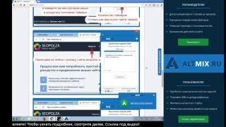 ALTMIX.RU - новый сайт для рекламы и заработка в интернете