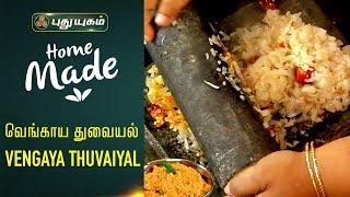 Vengaya Thuvaiyal | Rusikkalam Vanga | Puthuyugam Tv