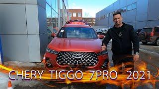 Chery Tiggo 7 Pro .  Обновленный автомобиль 2021 года.