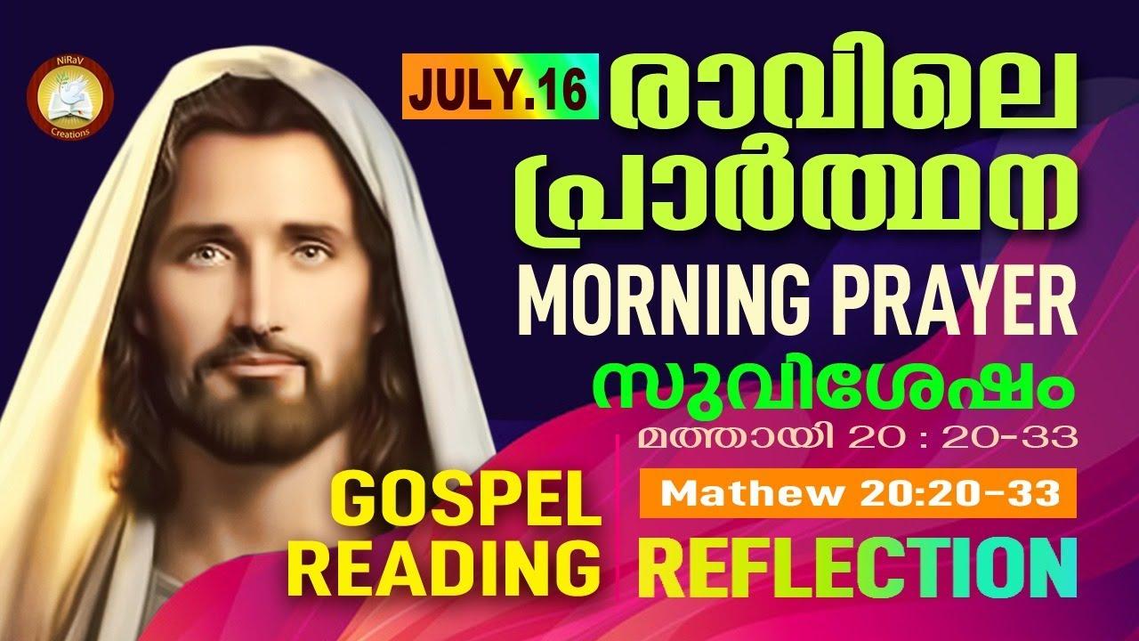 രാവിലെ പ്രാര്ത്ഥന July 16 # Athiravile Prarthana 16th July 2020 Morning Prayer & Songs