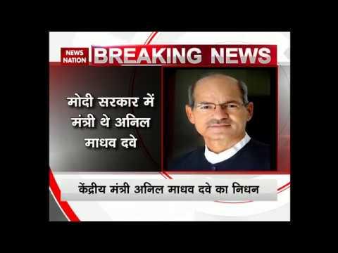 Union Minister Anil Madhav Dave dies at 60, PM Modi calls it personal loss