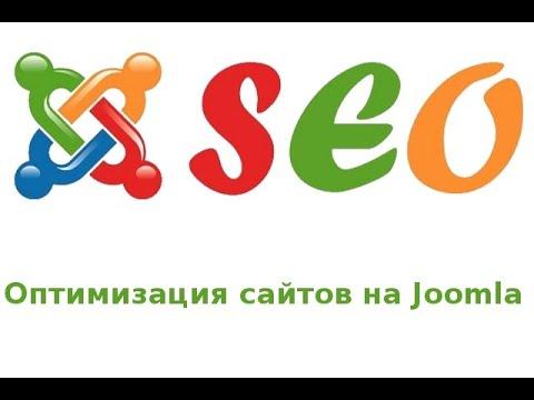 Оптимизирую ваш сайт на Joomla. Сделаю за 500 рублей!