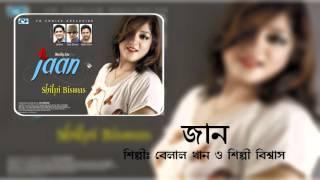 Jaan song || Belal khan || Shilpi Biswas || Jaan album
