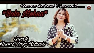 Latest New Garhwali Jagar 2017| Bala Mohana| By Famous Uttrakhandi folk Singer Hema Negi Karasi