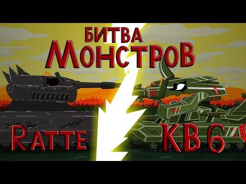 Битва монстров кв 6 против Ратте - Мультики про танки