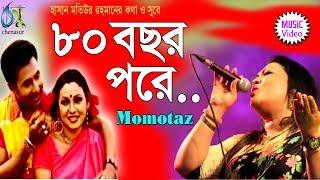80 Bachor Pore । Momtaz । Bangla New Folk Song
