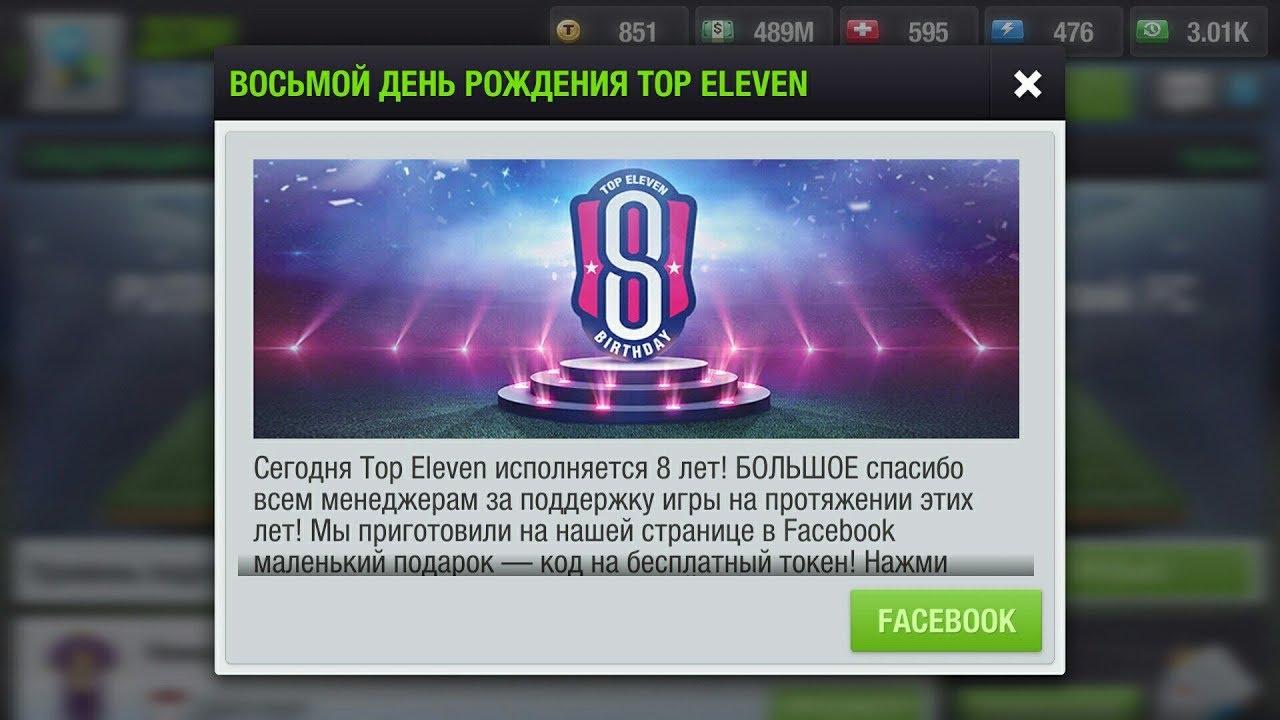 top eleven взлом на токены андроид