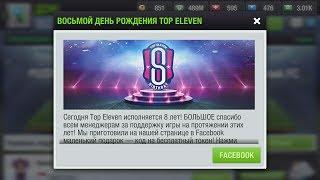 Top Eleven RU Код на 8 токенов