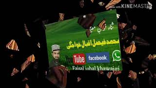 New Naat urdu, Naat e Khair ul Bashar Roshni Roshni By Faisal iqbal Khawajgi  0304 7568772