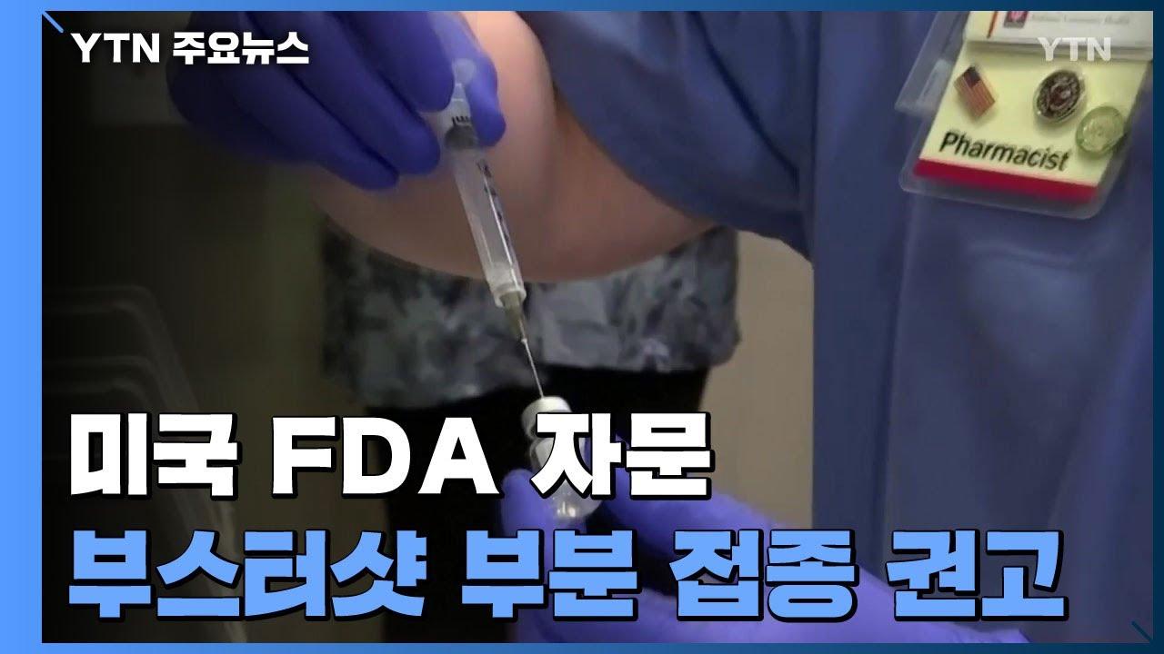 美 FDA 자문위, 부스터샷 부분 접종 권고...노약자와 취약직군만! / YTN