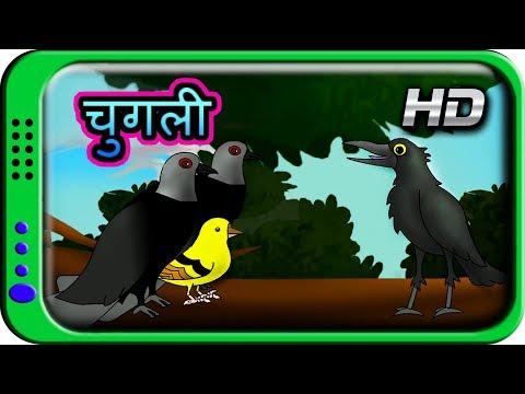 Chugli - Hindi Story for Children | Panchatantra Kahaniya | Moral Short Stories for Kids