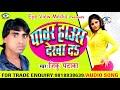 O Sanam Dihalu Jakham // Latest Bhojpuri Songs 2017 // पावर हाउस दिखा दs # Jiku Pataka