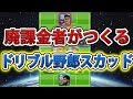 #292【ウイイレアプリ2018】廃課金者がつくるドリブル野郎スカッド!!