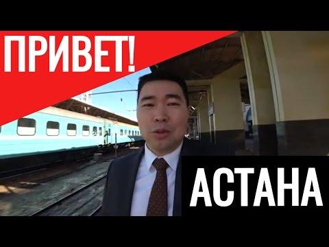 Смотри это СТАРЫЙ ЖД ВОКЗАЛ Астана Казахстан / Танирберген Бердонгар / Если турист приехал на поезде