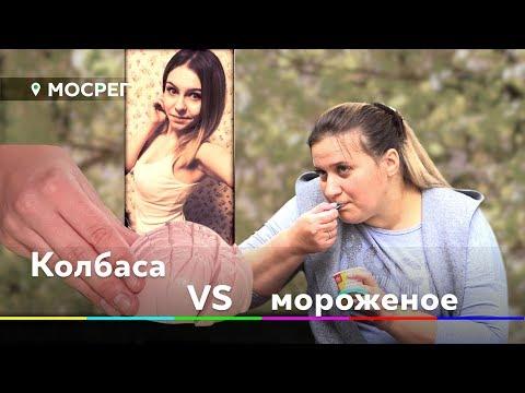 Как похудеть на колбасе с майонезом // Новости 360° Солнечногорье