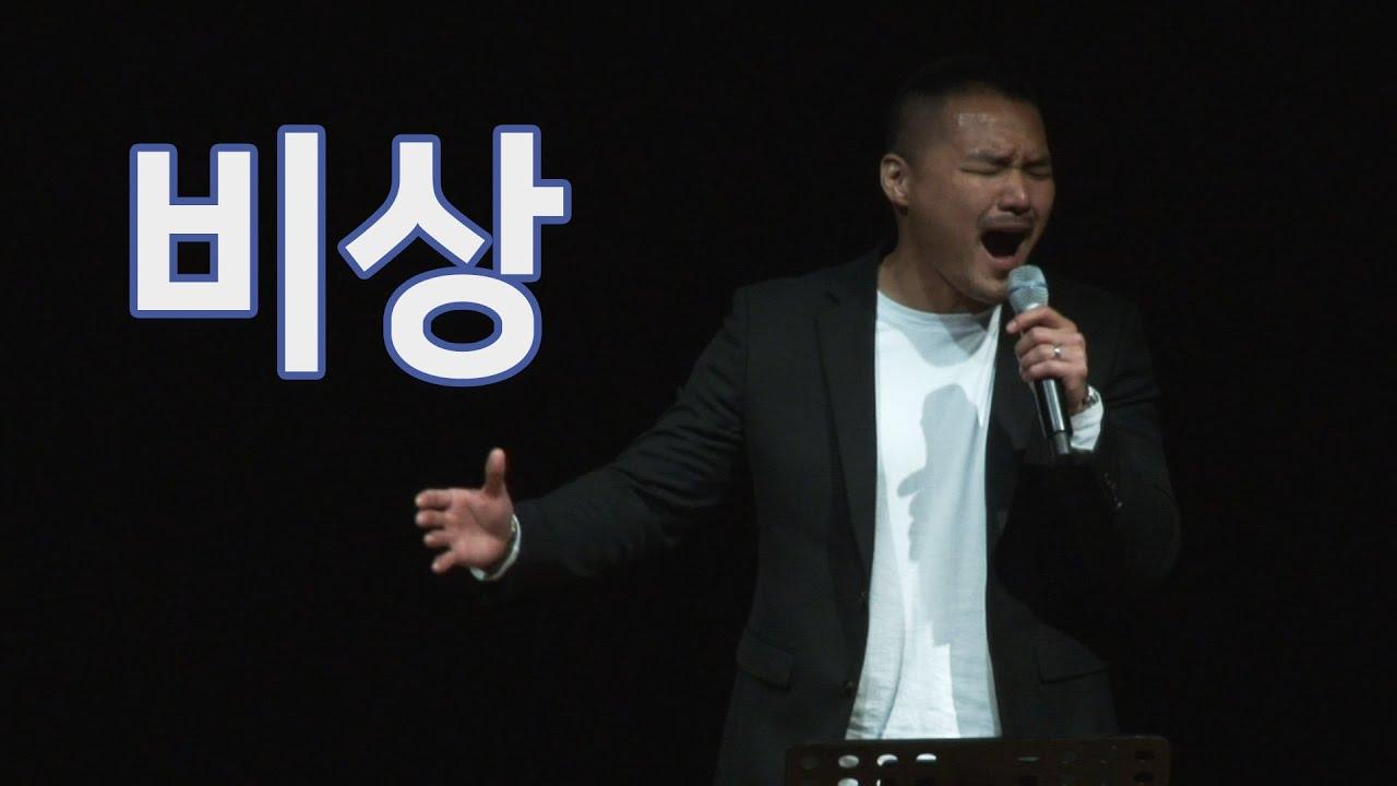 [ #솔문솔답 ] 2-3. 비상(김훈희)_불후의명곡_김형국목사