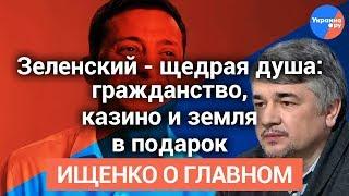 #Ищенко_о_главном: арест Грымчака, легализация казино и земельная реформа от Зеленского