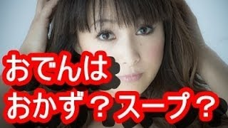 ネットで話題!?人気タレント渡辺美奈代家の家族内論争w おでんはおか...