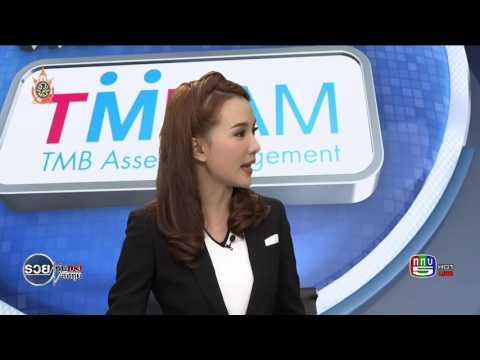 """รานการรวยหุ้นปี3 Ep353 """"ครบ2ปี TMB Property Income Plus"""" โดย บลจ.ทหารไทย"""