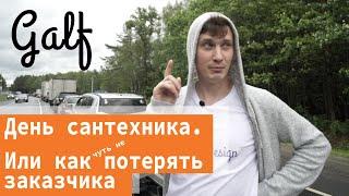 Котельная Грина // VLOG по объектам // Авария