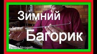 как сделать багорик для зимней рыбалки