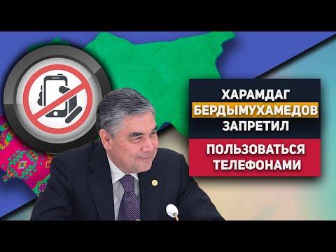 Туркменистан: Харамдаг Бердымухамедов Запретил Пользоваться Телефонами