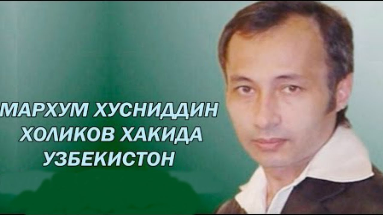 ХУСНИДДИН ХОЛИКОВ MP3 СКАЧАТЬ БЕСПЛАТНО