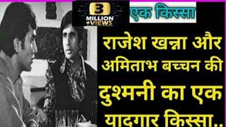 Rajesh Khanna को Amitabh Bachchan की पत्नी जया बच्चन नें क्यों फटकार दिया था?