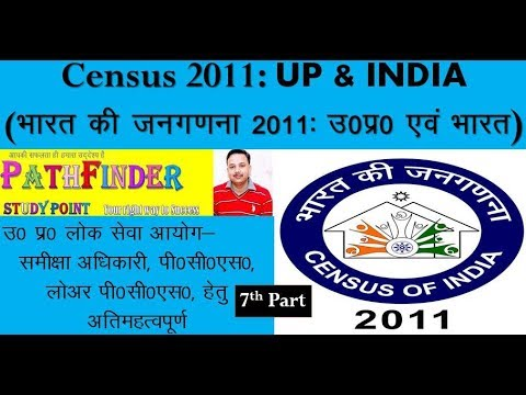 Census 2011 (7)Most Important Facts on UP & India  (भारत की जनगणना महत्वपूर्ण तथ्य)
