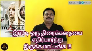 Triangle (2009) English Movie Review in Tamil by Filmi craft