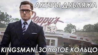 Kingsman: Золотое Кольцо - Актеры русского дубляжа