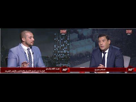 مناظرة نارية بين إسلام بحيري وممثل الأزهر د/عبد الله رشدي على القاهرة والناس 442015