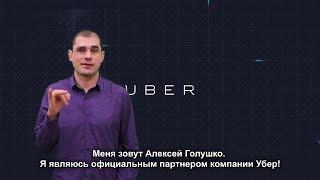 Работа для глухих водителей в Uber(Дорогие глухие и слабослышащие! Для желающих устроиться работать водителем такси в Убер, свяжитесь по конт..., 2016-12-14T15:13:12.000Z)